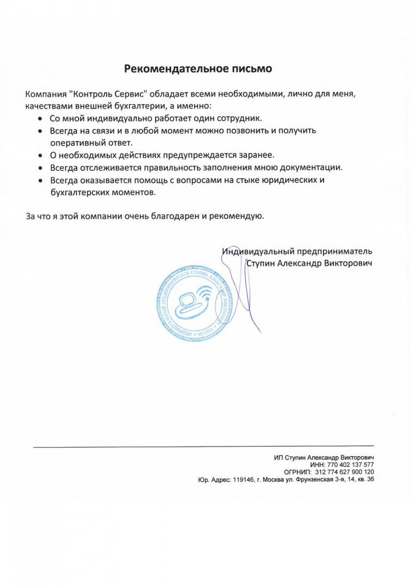 Услуги бухгалтерского сопровождения в москве стоимость узнать о камеральной проверке декларации 3 ндфл